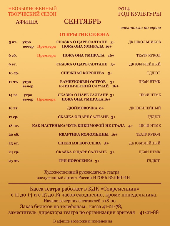 Калуга афиша драм театр купит билеты на концерт в томске